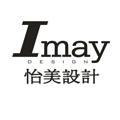 深圳市怡美工业设计有限公司