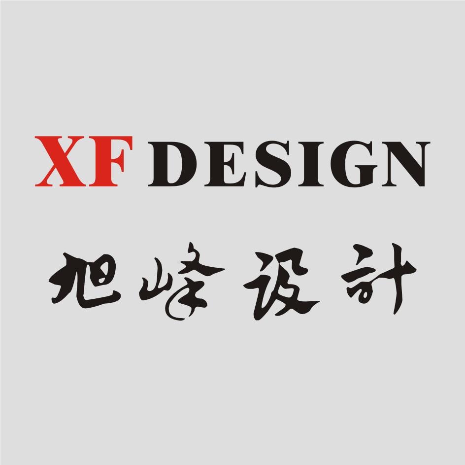 旭峰设计工作室