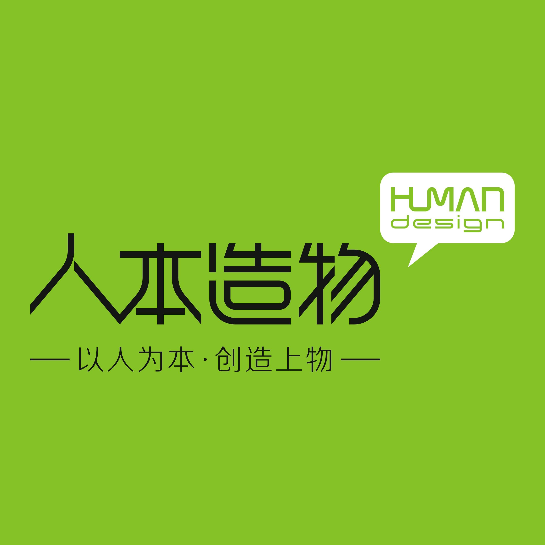 人本造物(广州)产品设计有限公司