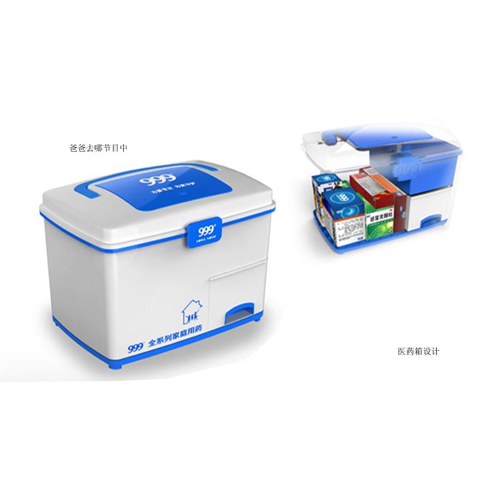 为三九药业设计的家庭小药箱