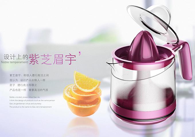 开放式手柄橙子机