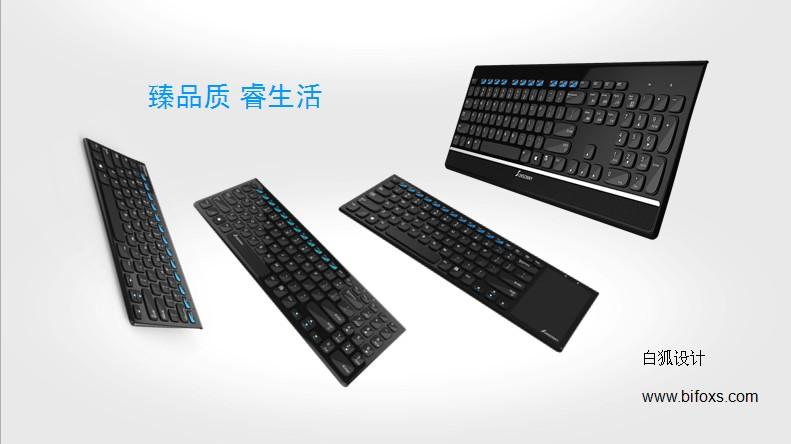 人体工程学电脑键盘设计