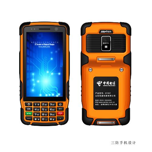 深圳工业设计公司三防手机设计 IP等级68