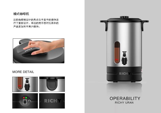 桶式咖啡机