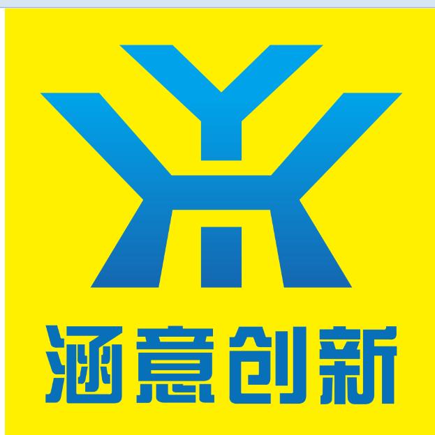 深圳涵意创新设计有限公司