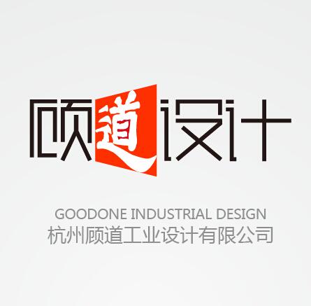 杭州顾道工业设计有限公司