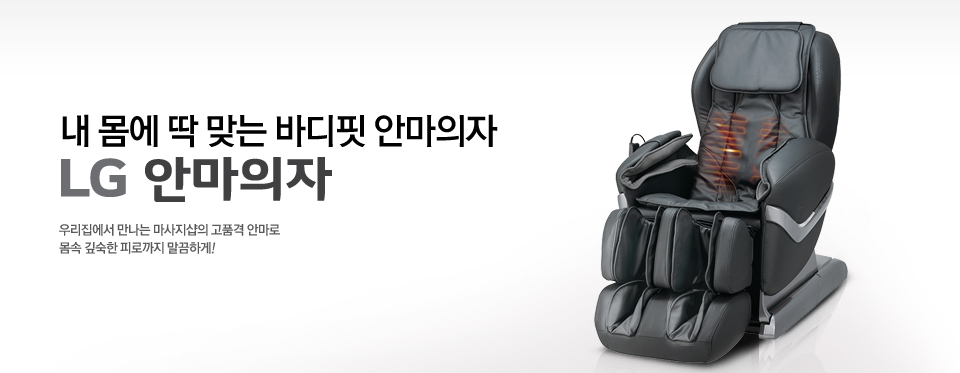 LG按摩椅
