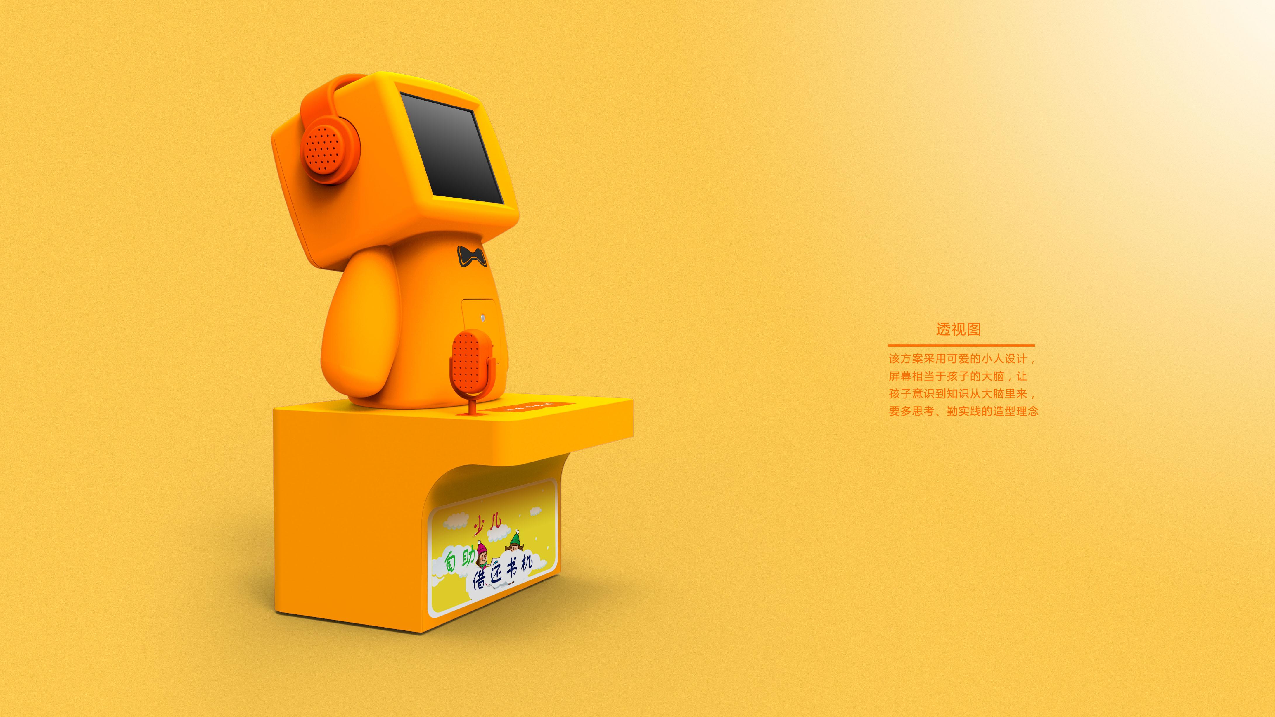 工业设计——儿童借书机