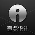 深圳壹点工业设计有限公司