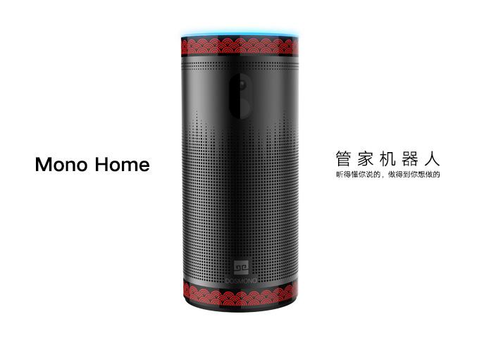 Mono Home智能管家机器人