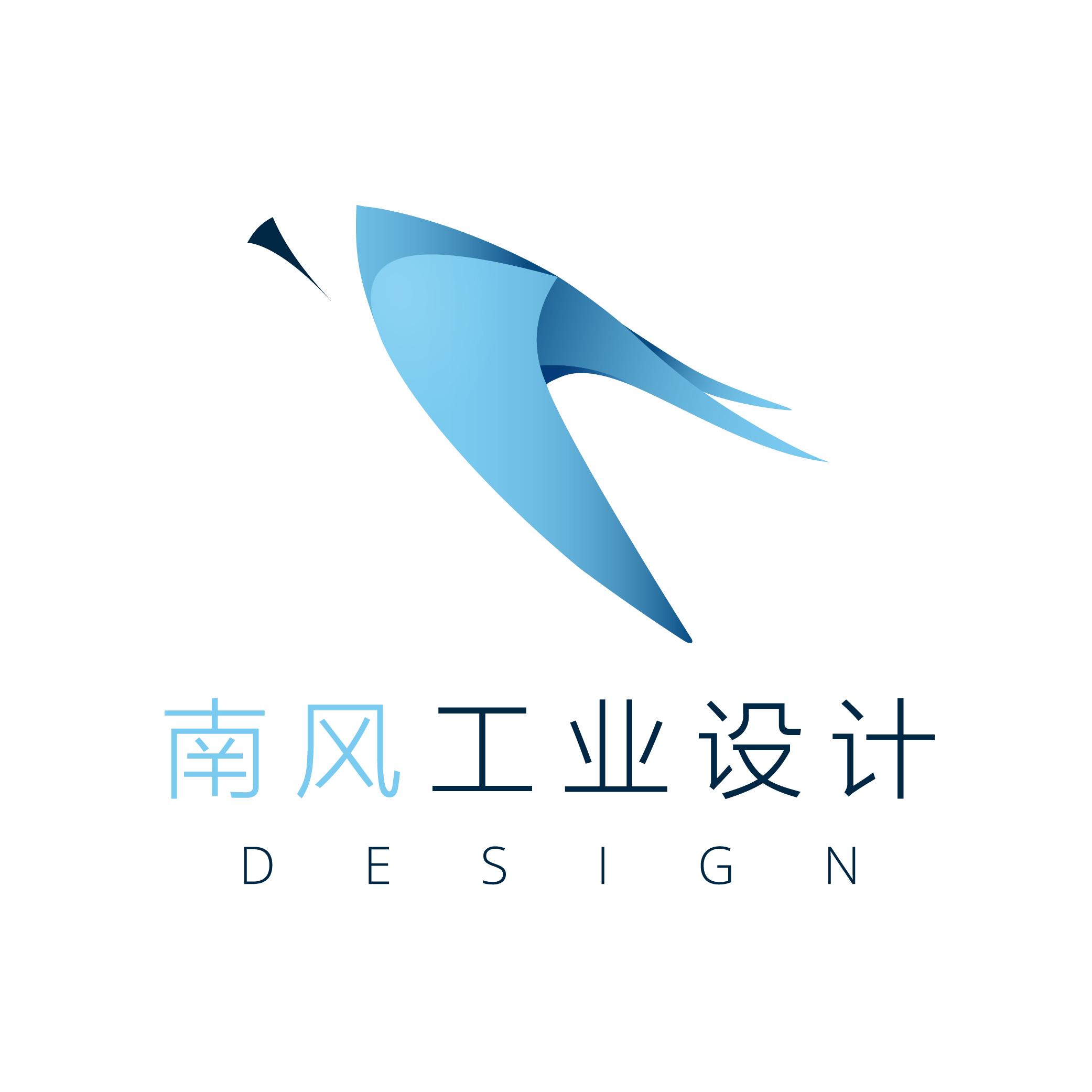 深圳市南风工业设计有限公司