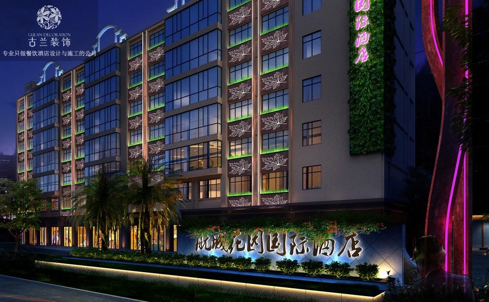 昆明航城国际花园酒店设计案例鉴赏