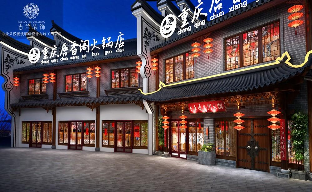 济南餐厅设计公司-重庆唇香阁火锅-德州专业火锅店装修案例