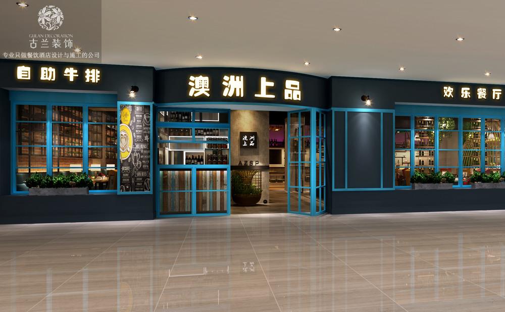 佳木斯餐厅设计公司-澳洲上品自助牛排西餐厅装修效果图