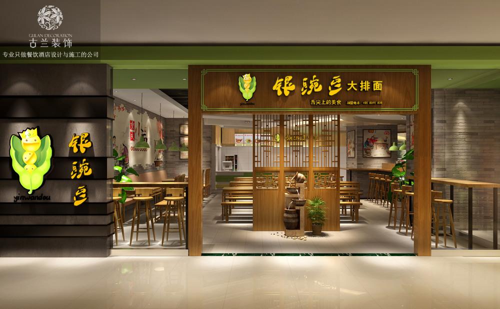 襄樊品牌餐厅设计-连锁餐厅-银豌豆大排面装修效果图