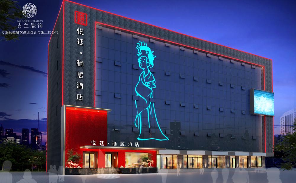 西安悦廷栖居酒店设计