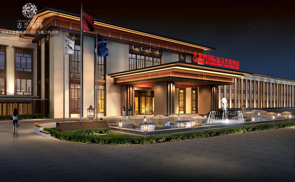 松潘九黄湾国际温泉度假酒店设计