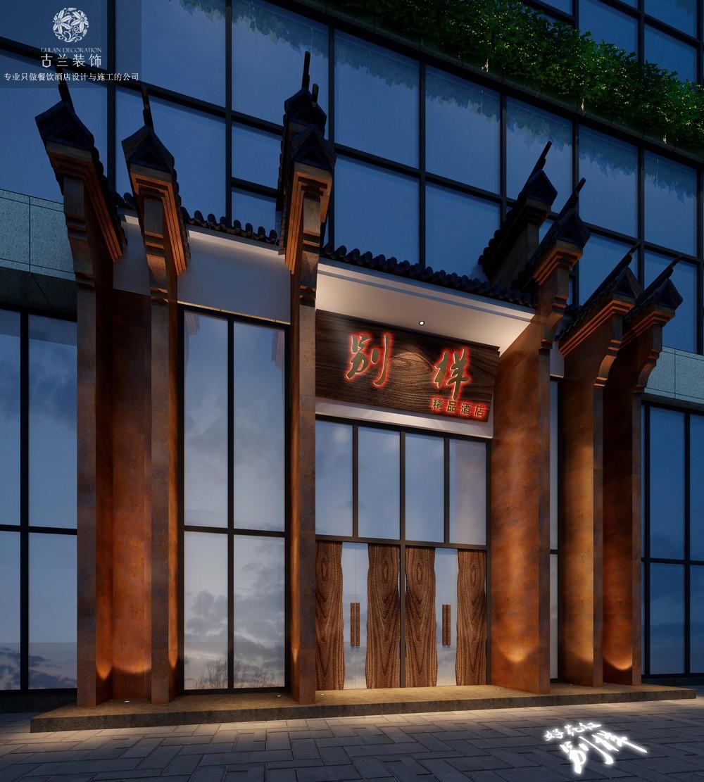 贵州惠水花红别样精品酒店设计案例