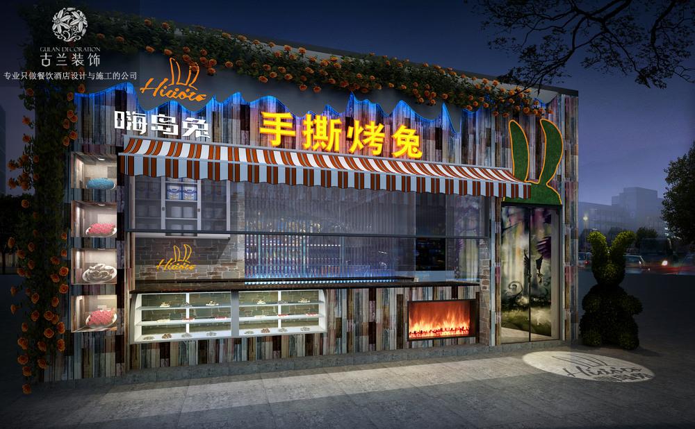 湖北黄石专业餐厅设计公司-嗨岛兔餐厅装修效果图