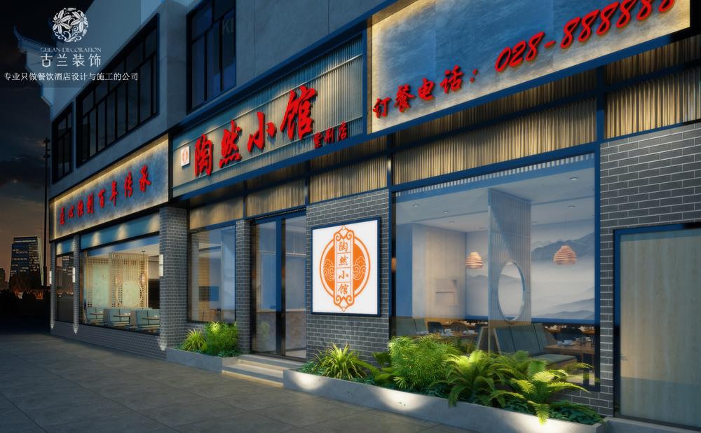 武汉餐厅设计公司-陶然小馆装修-献给当代年轻人的设计