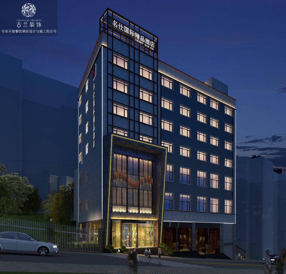昭通名仕国际精品酒店设计