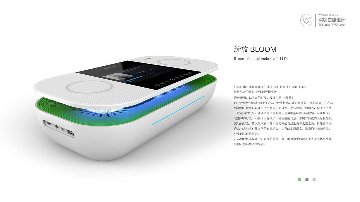 绽放生机感的多功能无线充电器设计