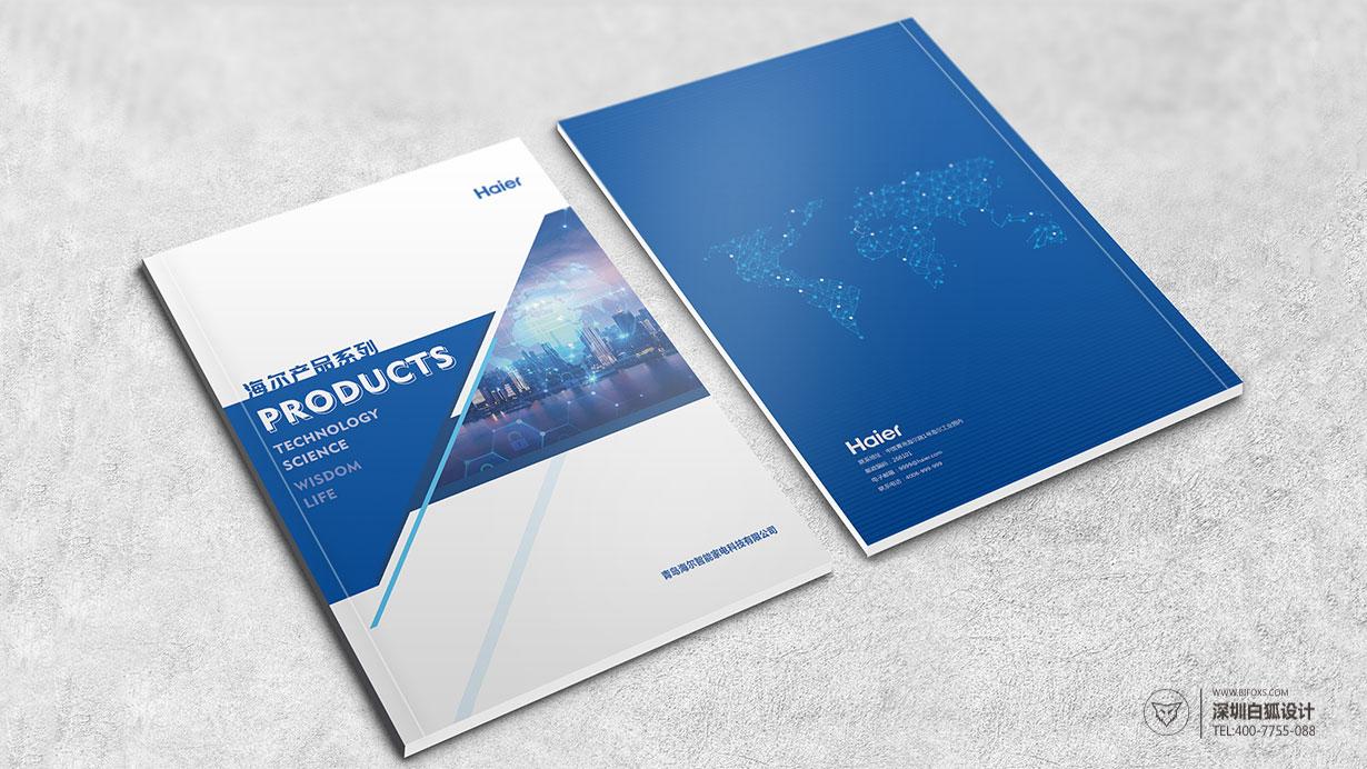 专业的画册设计_产品画册设计案例