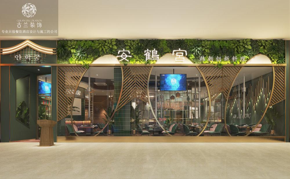 南京餐厅设计公司_专业主题餐厅装修效果图_安鹤宫韩朝创新料理