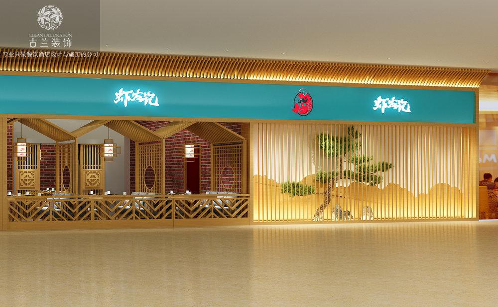 西安餐厅设计公司_新中式风格餐厅装修效果图