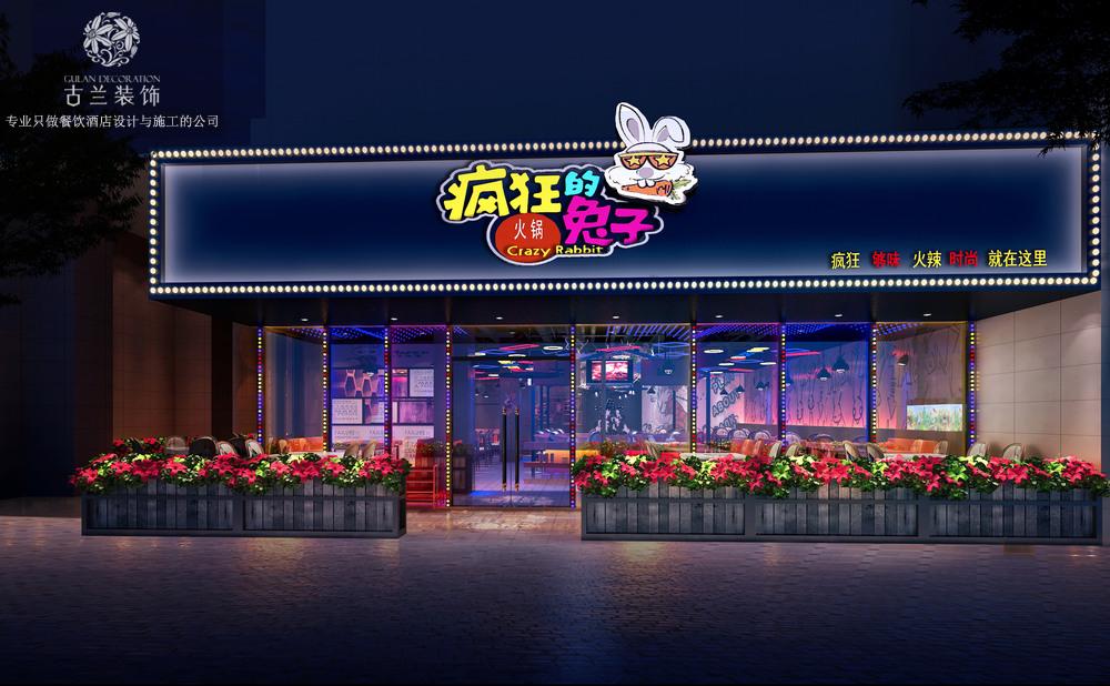 广安火锅店设计公司-火锅店装修案例-疯狂的兔子火锅