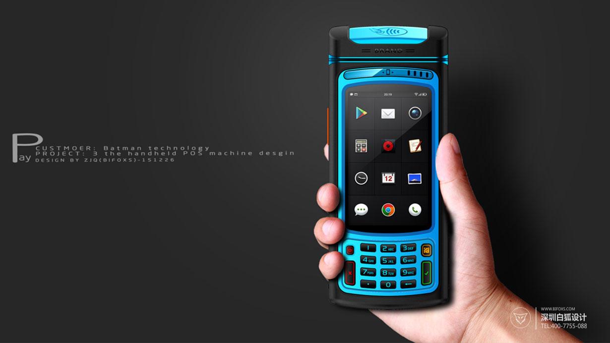 手持终端定制-PDA手持终端设计-产品设计公司